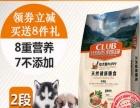 比瑞吉 俱乐部天然幼犬粮10kg 送500g