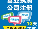 江汉代理记账-江汉公司注册免费核名