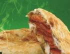 麦多馅饼加盟 教学麦多馅饼技术 培训麦多馅饼哪里好