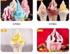 优芭冰淇淋加盟/中国十大冰淇淋加盟/液氮冰淇淋店加盟