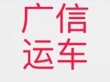 北京到天津轿车托运专线电话多少