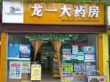 四川龍一藥品零售連鎖有限公司招商加盟