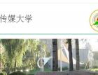 中国人大、南开、北外等多所远程教育名校