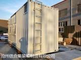 供应特种集装箱,设备集装箱 特种设备箱 沧州信合厂家