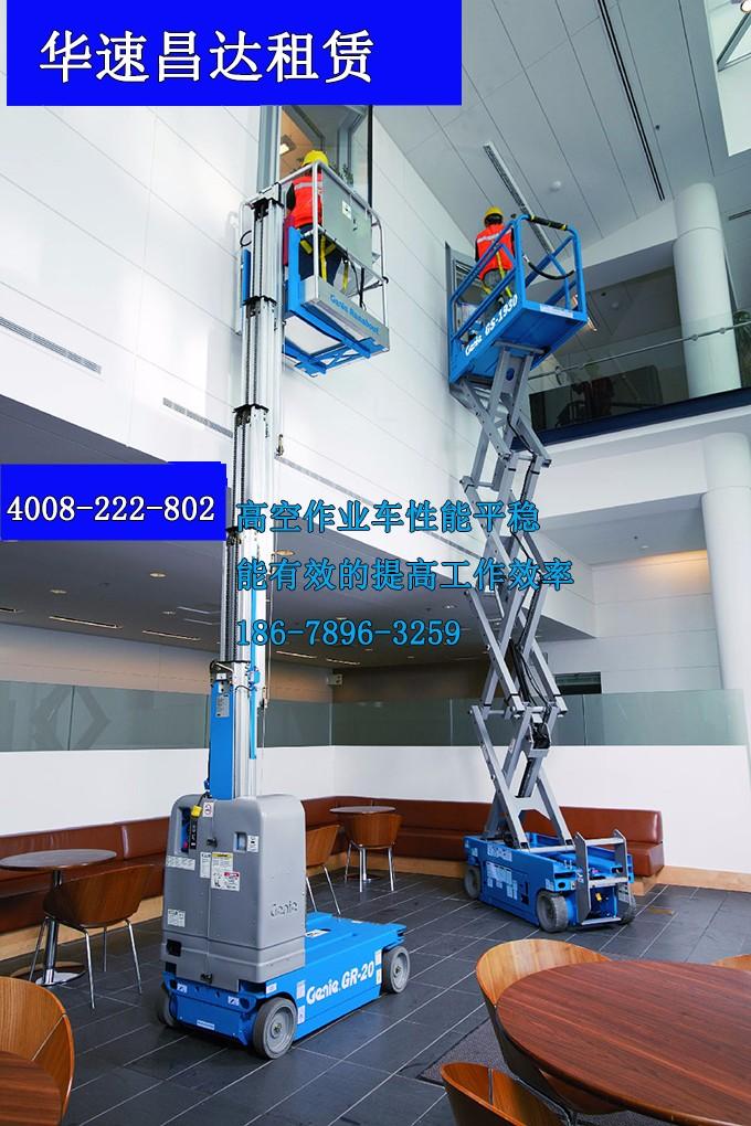 开发区自行式升降机出租 开发区小型升降机租赁开发区登高车租赁