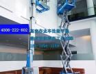 淄博市区租赁升降机 室内移动式升降平台租赁