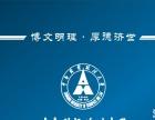中南财经政法大学大专升本培训班
