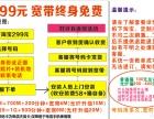 大泉州晋江石狮拉网上装宽带上门办理不用排队再送58元现金