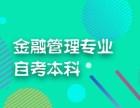 上海成教大专学历 全民总动大学习