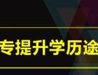淄博2017年成人高考网络教育报名