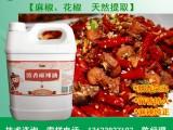 厂家直销:麻辣精油 调味品餐饮火锅拌菜麻辣烫 浓香麻辣油1