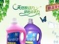 【洗衣液玻璃水生产设备】加盟官网/加盟费用