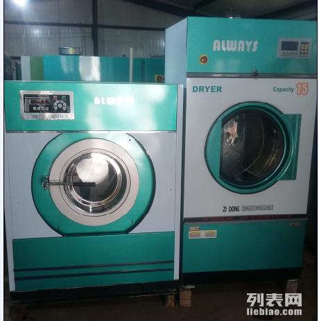 北京永洁洗涤设备专业转让二手干洗机和二手水洗机