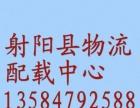 射阳县物流配载中心135-8479-2588
