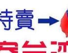 台湾跨境电商小包