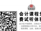 长沙湘江世纪城附近初级会计学习班