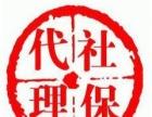 广州社保代缴,白云区社保代缴,天河区社保代理挂靠