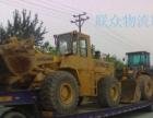 联众物流专业整车货运、大件运输,全国联网即时调车