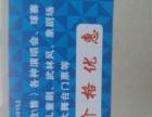 长期高价回收郑州各种演出门票,体育赛事门票
