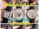 哈尔滨高仿手表,哈尔滨精仿手表,哈尔滨高仿名表,哈尔滨仿表