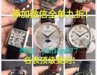 哈尔滨高仿手表,**复刻,瑞士机械,国产机械,石英,精仿手表