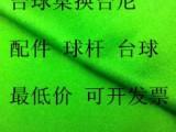 天津台球桌售后服务,换台尼 调水平 移位