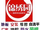 深圳PVC地胶铺装施工服务-PVC地板胶安装团队