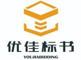 贵阳专业标书公司本地化实体公司24小时接单多对一服务