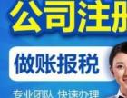 仙桃代理記賬納稅申報企業注冊登記代辦公司