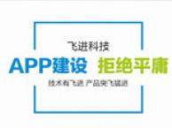 广州APP开发-企业APP软件开发-APP软件开发公司