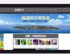 什么网站都能做〓多城市企业站+分销商城+互助盘开发