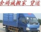 竭诚搬家 货运全国 车辆尺寸最大 价格最低