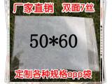 opp自粘袋 服装包装袋 透明袋子 加厚塑料袋7丝50x60cm