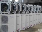 潮州回收二手空调 收购二手空调 中央空调回收