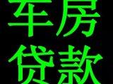 北京押车公司,北京抵押车公司,北京汽车抵押贷款公司车1