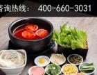 重庆青和小锅米线_米线加盟店榜
