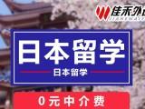 日本留學機構,佳禾日本留學,0中介費