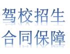 广州考车牌多少钱 石井人和龙归学车快班拿证60天 分期付款