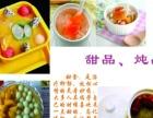 云南昆明满记甜品台湾奶茶鲜芋仙小吃技术培训