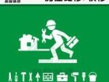 泰安荣院东路 墙体维修 性价比较高!价格合理
