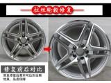 广州轮毂修复-轮毂改色-轮毂电镀