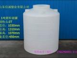1吨塑料桶立式圆桶1立方塑料储罐厂家销售