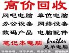 武汉二七路收购电脑配件/二七路二手电脑回收价格表