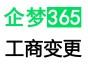 企梦-365义乌注册公司,代理记账,公司变更,公司注销