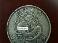 有大清银币吗
