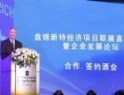 盘锦新特经济项目展销直播大会暨企业发展论坛