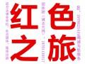 北京周边红色旅游去哪好?平谷冀东抗日根据地参观+石林峡一日游