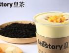 皇茶加盟x首选皇庭皇茶