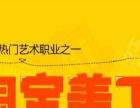 深圳坂田翠微电子商务培训、淘宝店铺整体设计实训