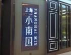 上海小南国能加盟吗/加盟费多少钱